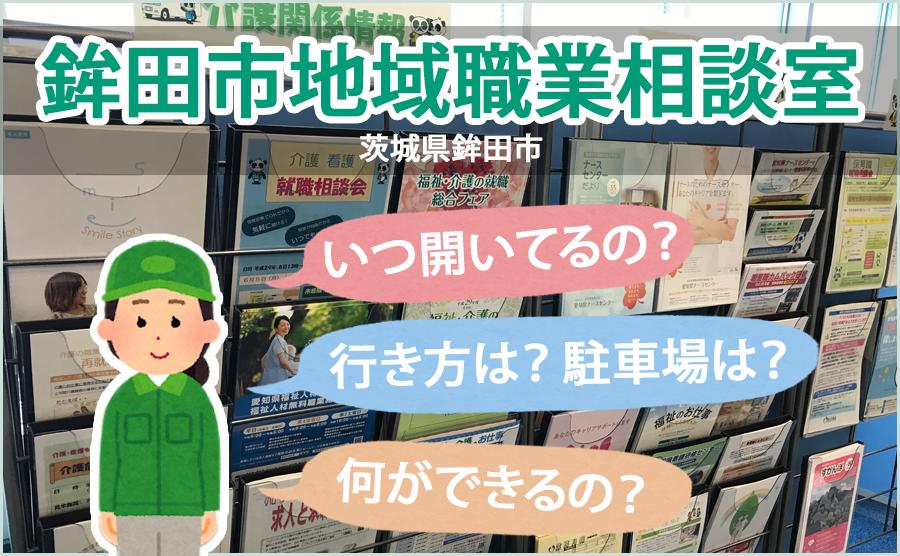 鉾田市地域職業相談室