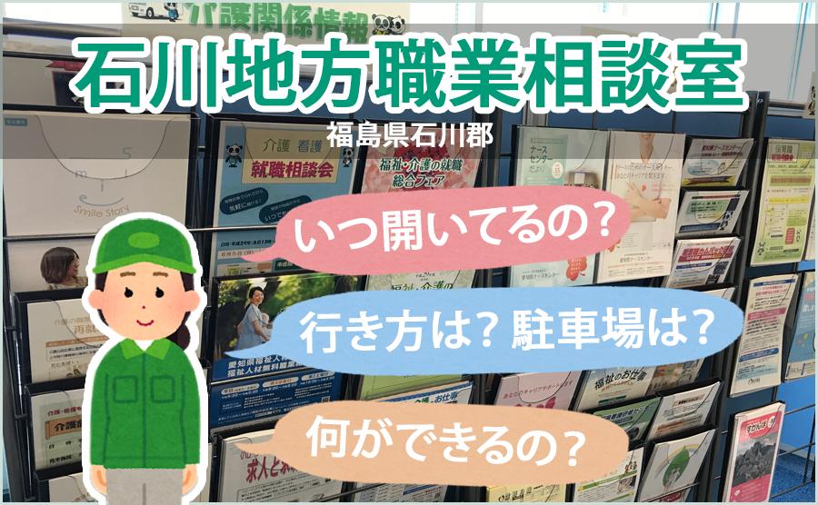 石川地方職業相談室
