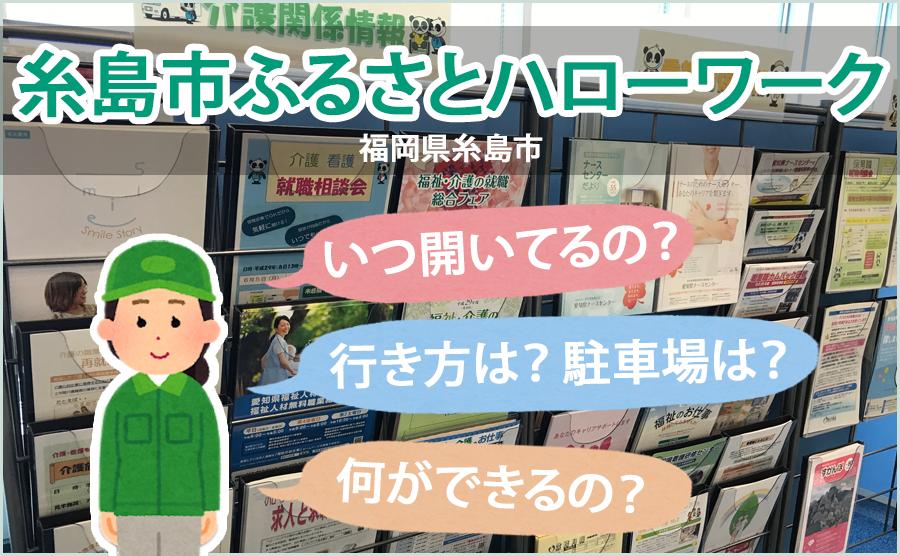 糸島市ふるさとハローワーク