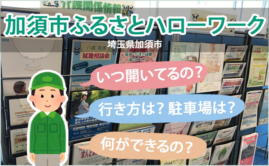 加須市ふるさとハローワーク