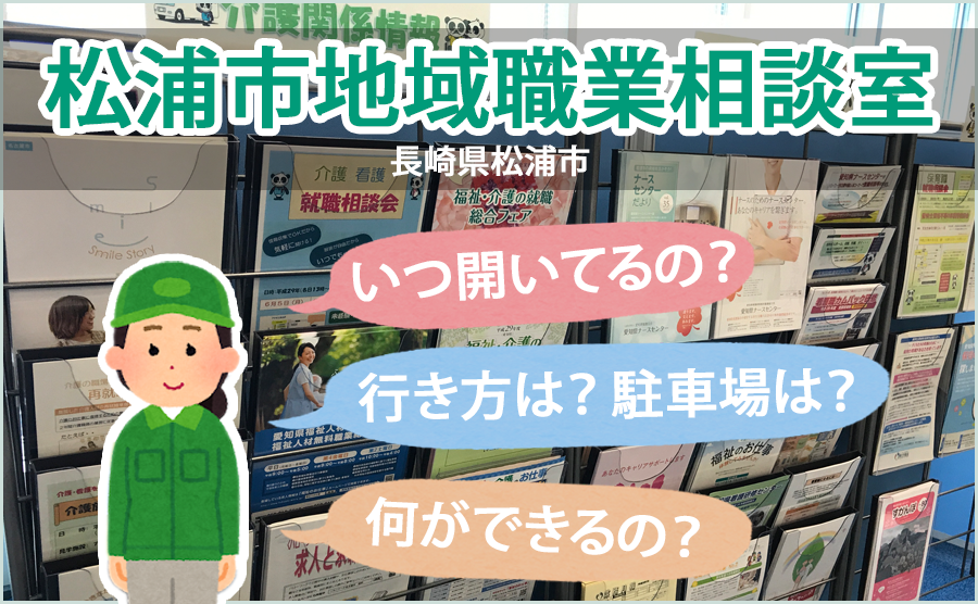松浦市地域職業相談室