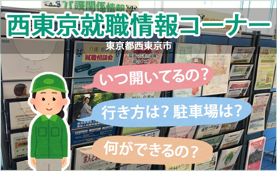 西東京就職情報コーナー