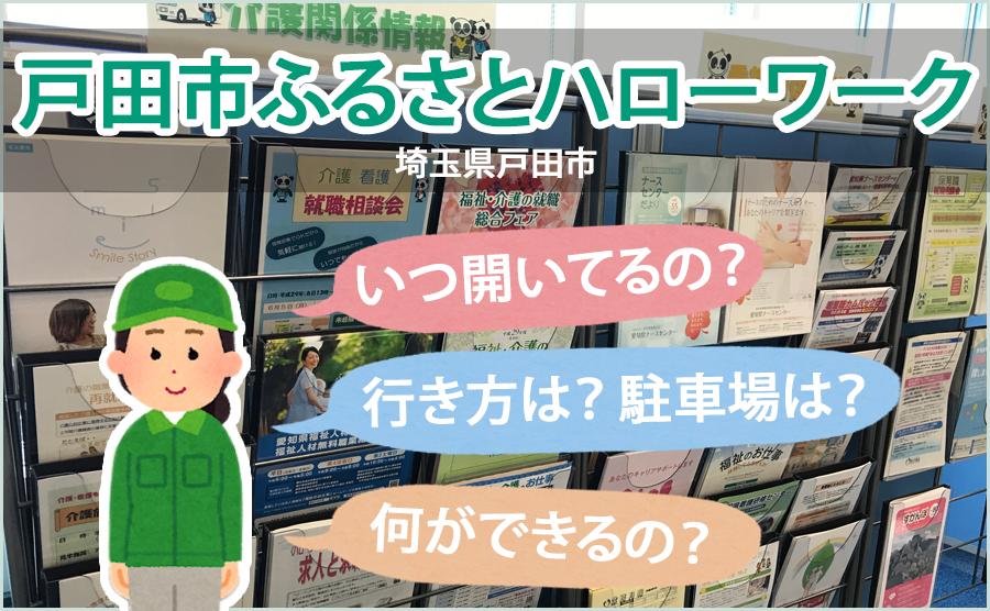 戸田市ふるさとハローワーク