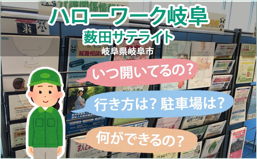 ハローワーク岐阜・薮田サテライト