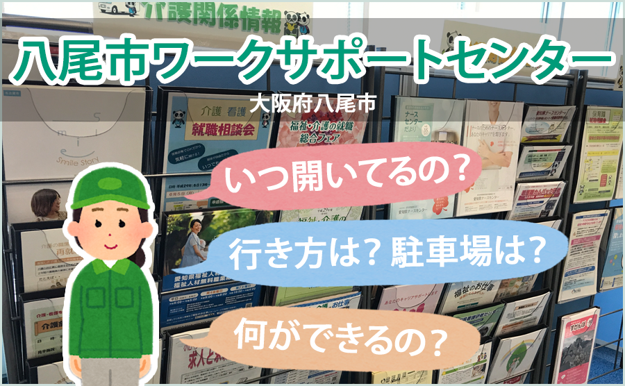 八尾市ワークサポートセンター