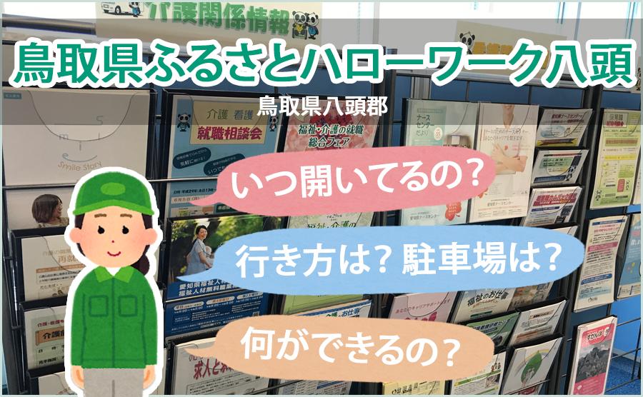 鳥取県ふるさとハローワーク八頭