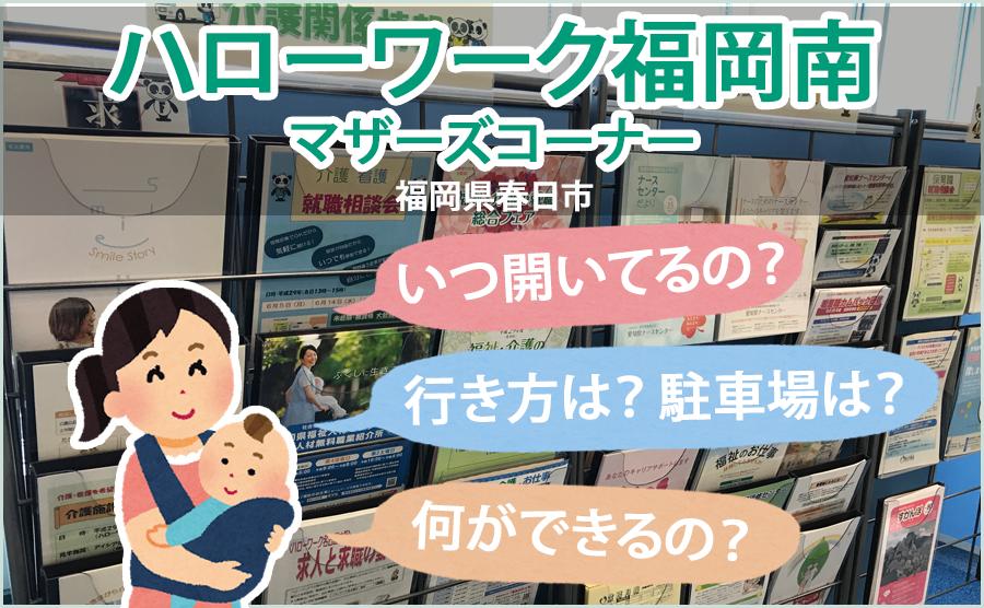 ハローワーク福岡南マザーズコーナー