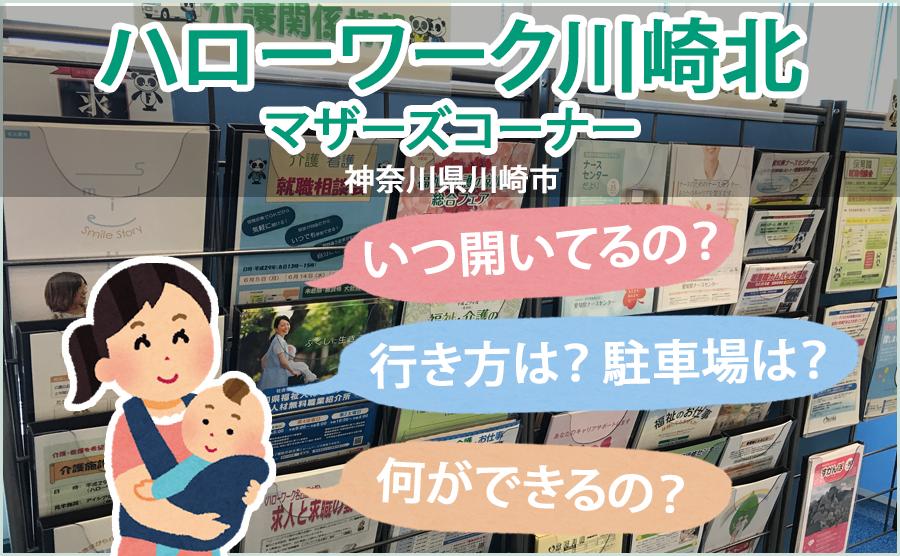 ハローワーク川崎北マザーズコーナー