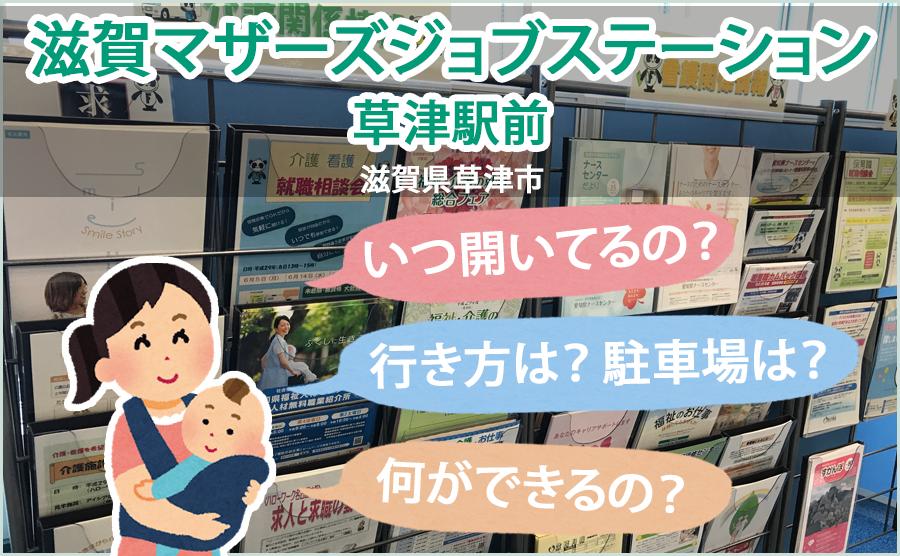 滋賀マザーズジョブステーション草津駅前