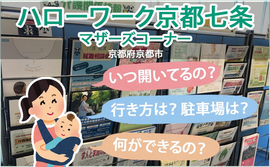 ハローワーク京都七条マザーズコーナー