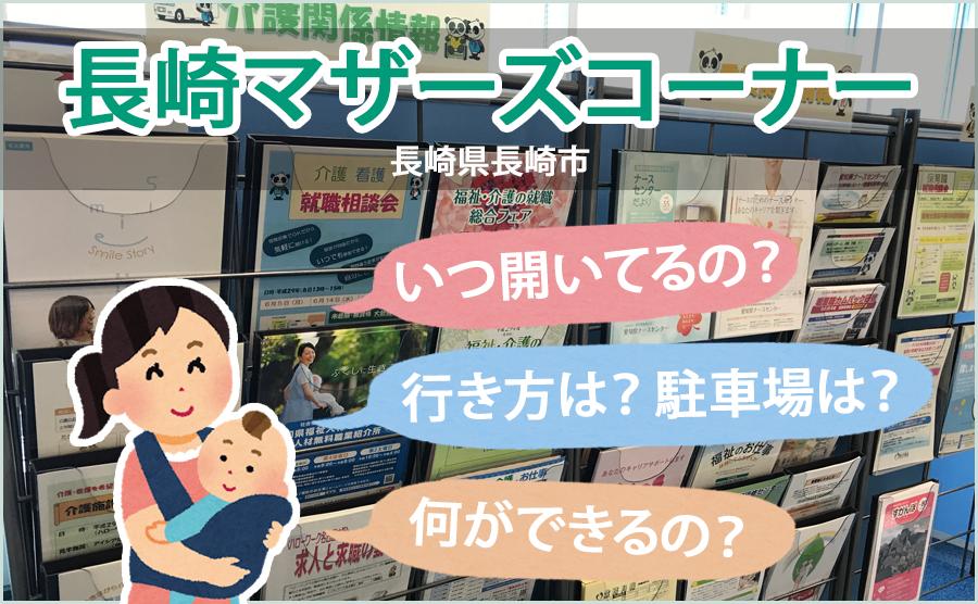 長崎マザーズコーナー