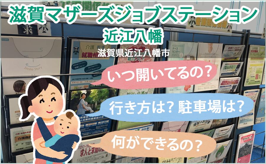 滋賀マザーズジョブステーション近江八幡