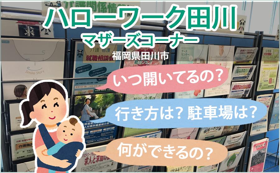 ハローワーク田川マザーズコーナー