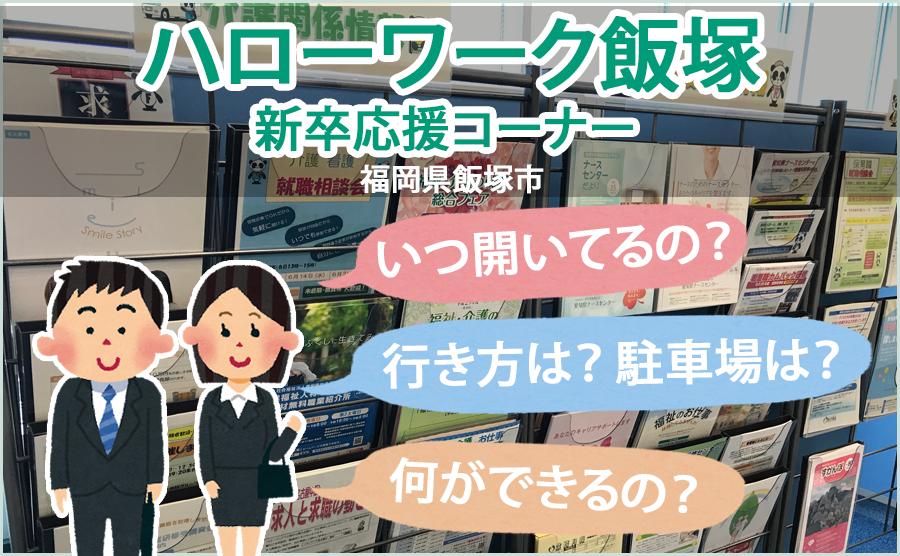 ハローワーク飯塚新卒応援コーナー
