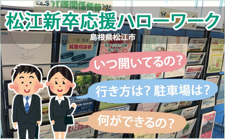 松江新卒応援ハローワーク