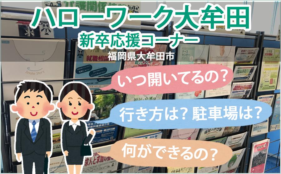 ハローワーク大牟田新卒応援コーナー