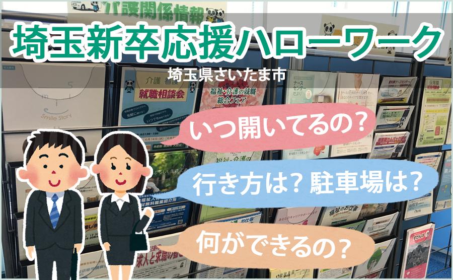 埼玉新卒応援ハローワーク