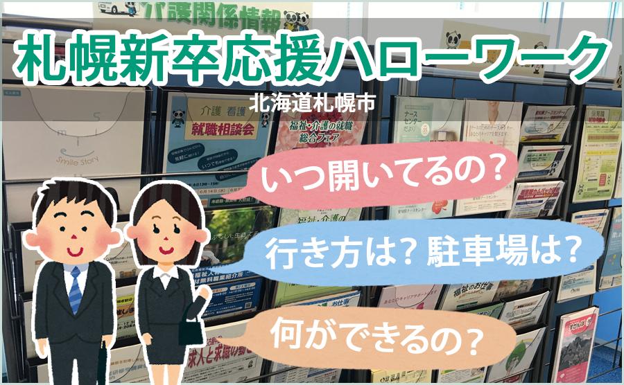 札幌新卒応援ハローワーク