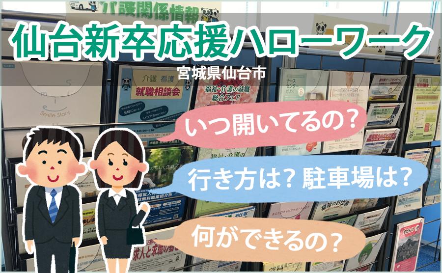 仙台新卒応援ハローワーク