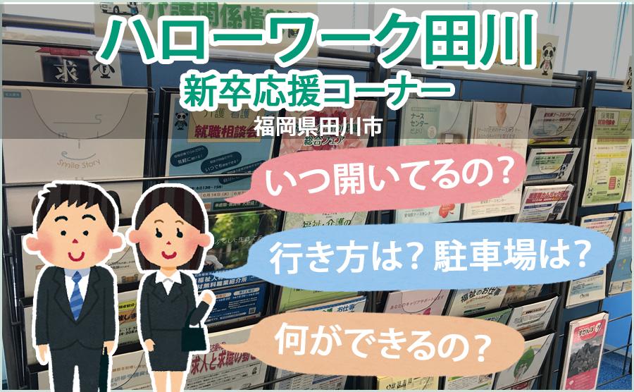 ハローワーク田川新卒応援コーナー