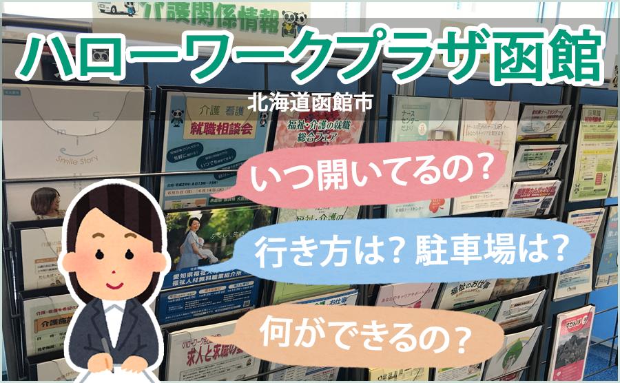 ハローワークプラザ函館
