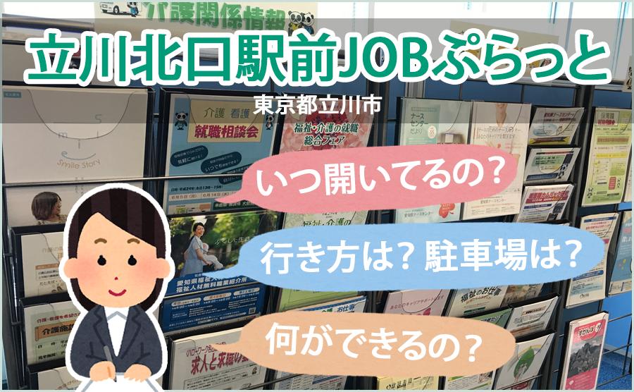 立川北口駅前JOBぷらっと