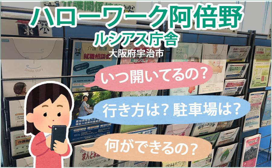 ハローワーク阿倍野 ルシアス庁舎(職業紹介コーナー)