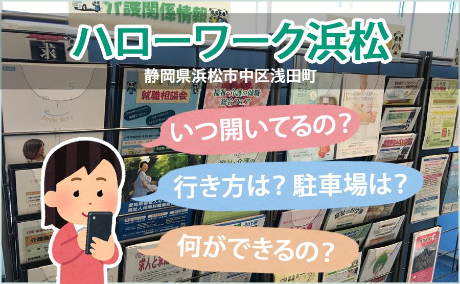 ハローワーク浜松(浜松公共職業安定所)