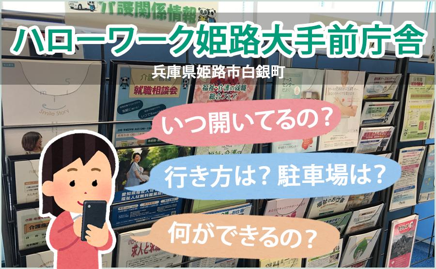 ハローワーク姫路大手前庁舎(姫路公共職業安定所 大手前庁舎)