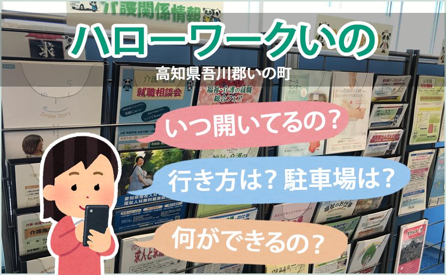 ハローワークいの(いの公共職業安定所)