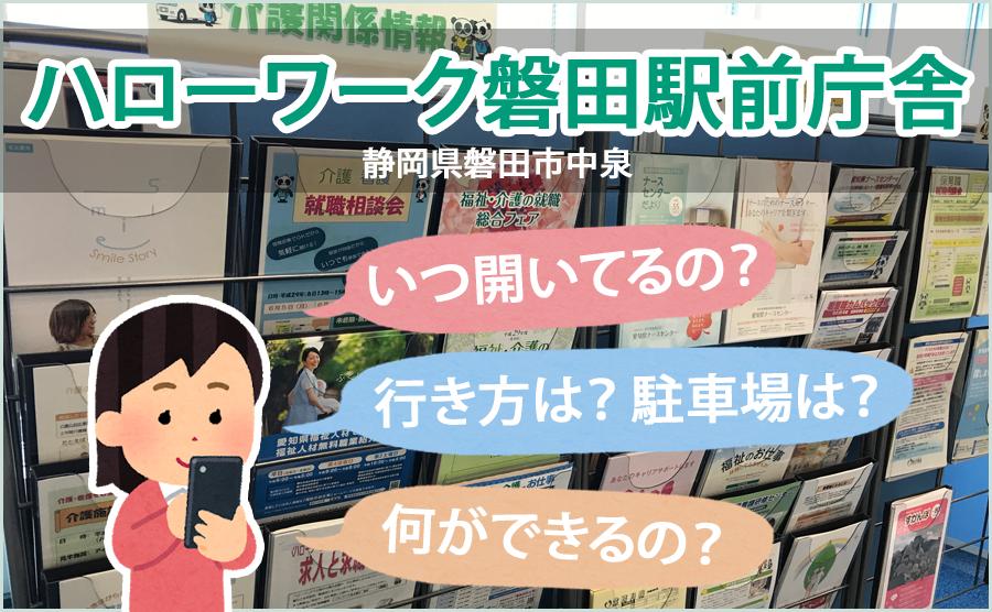 ハローワーク磐田駅前庁舎(磐田公共職業安定所)