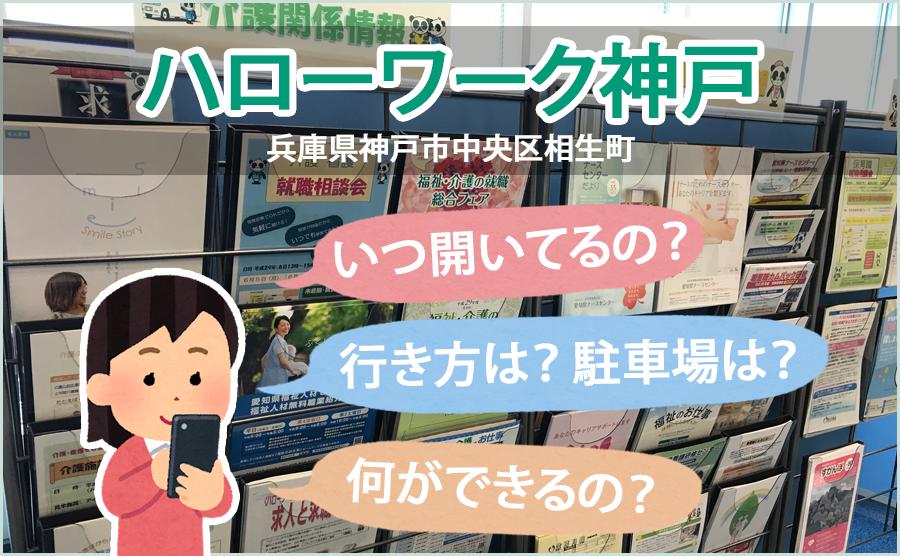 ハローワーク神戸(神戸公共職業安定所)