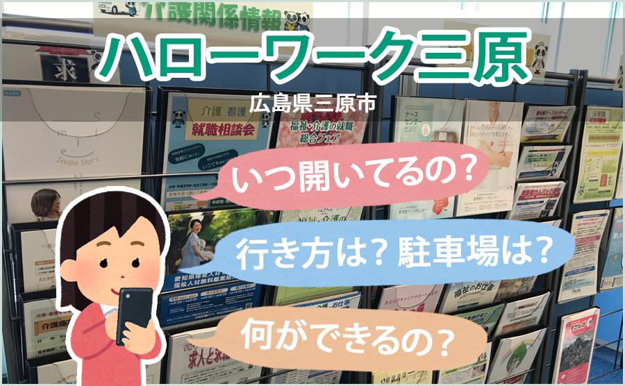 ハローワーク三原(三原公共職業安定所)