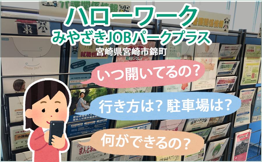 宮崎JOBパークプラス(宮崎公共職業安定所)