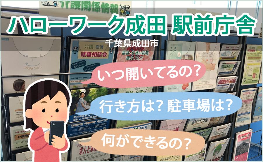 ハローワーク成田 駅前庁舎(成田公共職業安定所 駅前庁舎)