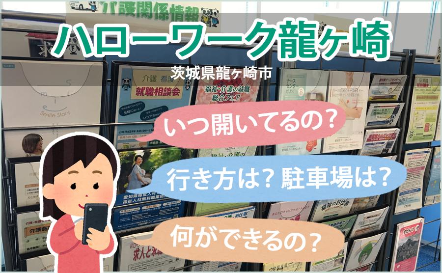 ハローワーク龍ケ崎(龍ケ崎公共職業安定所)