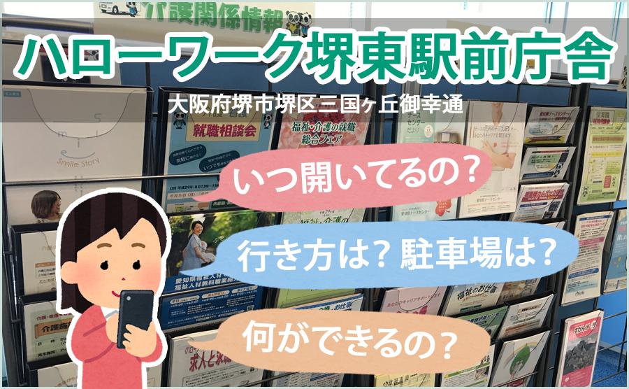 ハローワーク堺 堺東駅前庁舎(堺公共職業安定所 堺東駅前庁舎)