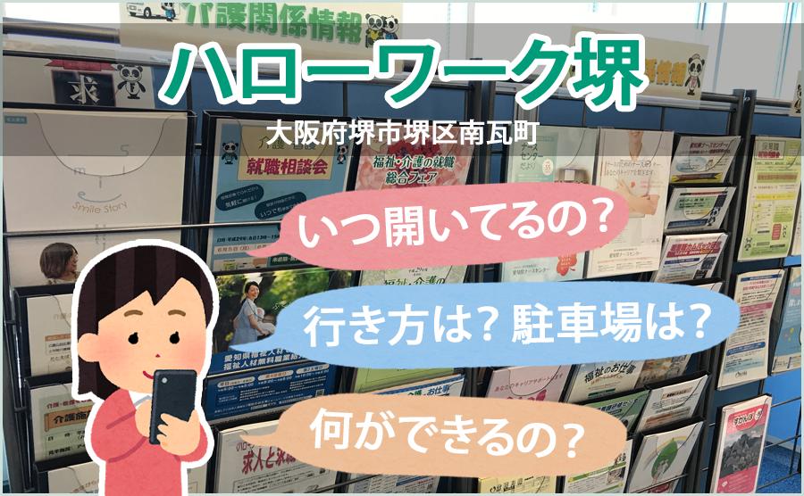 ハローワーク堺(堺公共職業安定所)