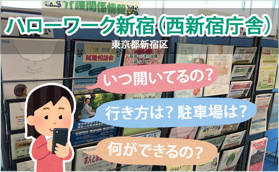 ハローワーク新宿 西新宿庁舎(新宿公共職業安定所)