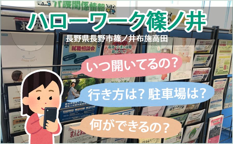 ハローワーク篠ノ井(篠ノ井公共職業安定所)