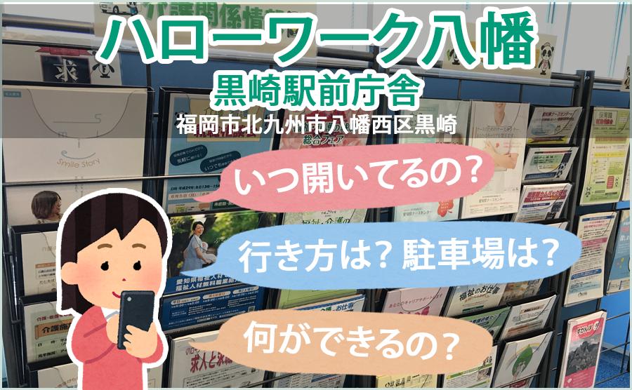 ハローワーク八幡黒崎駅前庁舎(コムシティ庁舎)