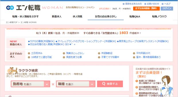エン転職ウーマン_サイト