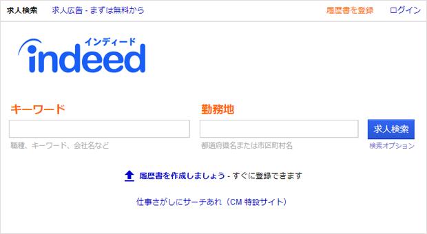 インディード_サイト