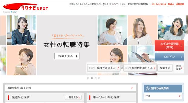 リクナビNEXT_サイト
